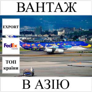 Доставка вантажу до 10 кг в Азію з України (топ країни) FedEx