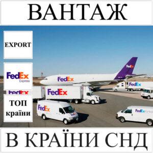 Доставка вантажу до 10 кг в СНД з України FedEx