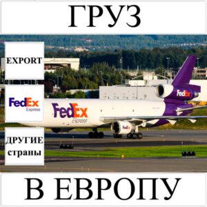 Доставка груза до 10 кг в Европу из Украины (другие страны) FedEx
