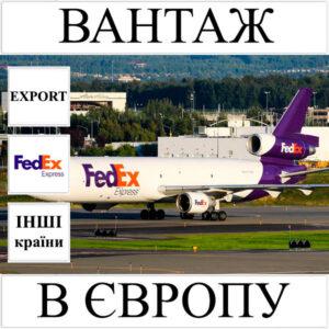 Доставка вантажу до 10 кг в Європу з України (інші країни) FedEx