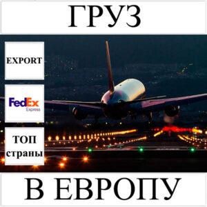 Доставка груза до 10 кг в Европу из Украины (топ страны) FedEx