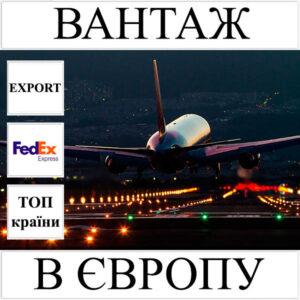Доставка вантажу до 10 кг в Європу з України (топ країни) FedEx