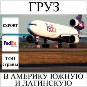 Доставка груза до 10 кг в Америку Южную и Латинскую из Украины FedEx
