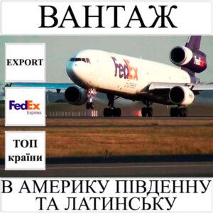 Доставка вантажу до 10 кг в Америку Південну та Латинську з України FedEx
