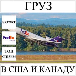 Доставка груза до 10 кг в США и Канаду из Украины FedEx