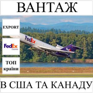Доставка вантажу до 10 кг в США та Канаду з України FedEx