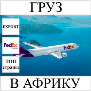 Доставка груза до 10 кг в Африку из Украины (топ страны) FedEx