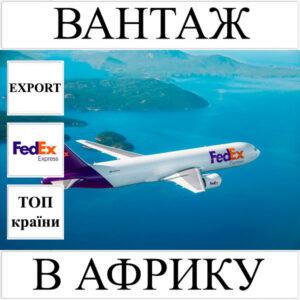 Доставка вантажу до 10 кг в Aфрику з України (топ країни) FedEx