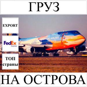 Доставка груза до 10 кг во все островные государства мира из Украины FedEx