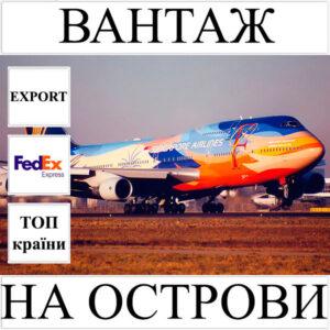 Доставка вантажу до 10 кг в усі островні країни світу з України FedEx