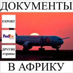 Доставка документов до 0,5 кг в Африку из Украины (другие страны) FedEx