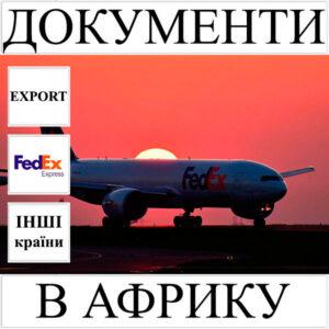 Доставка документів до 0,5 кг в Aфрику з України (інші країни) FedEx