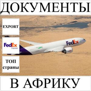 Доставка документов до 0,5 кг в Африку из Украины (топ страны) FedEx