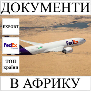 Доставка документів до 0,5 кг в Aфрику з України (топ країни) FedEx