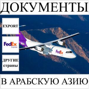 Доставка документов до 0,5 кг в Арабскую Азию из Украины FedEx