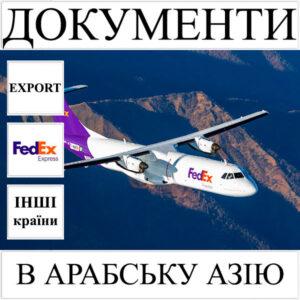 Доставка документів до 0,5 кг в Арабську Азію з України FedEx