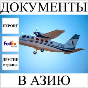 Доставка документов до 0,5 кг в Азию из Украины (другие страны) FedEx