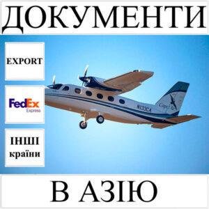 Доставка документів до 0,5 кг в Азію з України (інші країни) FedEx