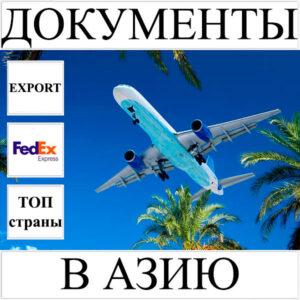 Доставка документов до 0,5 кг в Азию из Украины (топ страны) FedEx