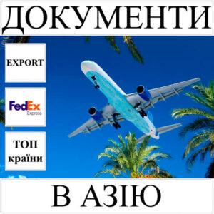 Доставка документів до 0,5 кг в Азію з України (топ країни) FedEx