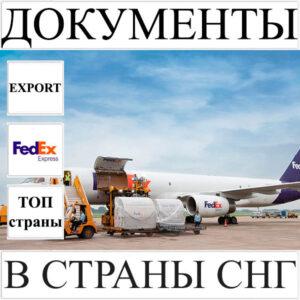 Доставка документов до 0,5 кг в СНГ из Украины FedEx