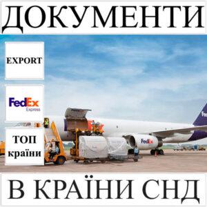 Доставка документів до 0,5 кг в СНД з України FedEx