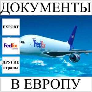 Доставка документов до 0,5 кг в Европу из Украины (другие страны) FedEx
