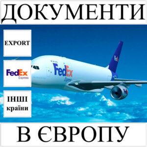 Доставка документів до 0,5 кг в Європу з України (інші країни) FedEx