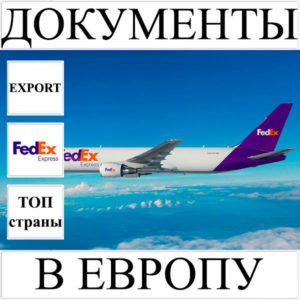 Доставка документов до 0.5 кг в Европу из Украины (топ страны) FedEx