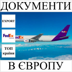 Доставка документів до 0.5 кг в Європу з України (топ країни) FedEx