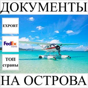 Доставка документов до 0,5 кг во все островные государства мира из Украины FedEx