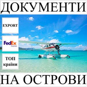 Доставка документів до 0,5 кг в усі островні країни світу з України FedEx