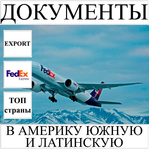 Доставка документов до 0,5 кг в Америку Южную и Латинскую из Украины FedEx