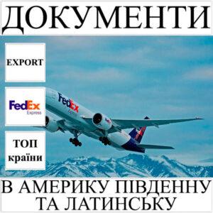 Доставка документів до 0,5 кг в Америку Південну та Латинську з України FedEx