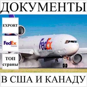 Доставка документов до 0,5 кг в США и Канаду из Украины FedEx
