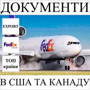 Доставка документів до 0,5 кг в США та Канаду з України FedEx