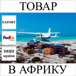 Доставка товару до 1 кг в Aфрику з України (інші країни) FedEx