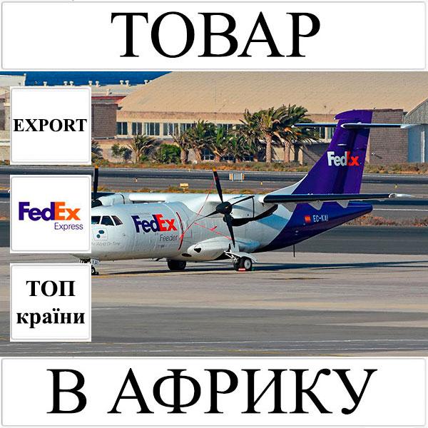 Доставка товару до 1 кг в Aфрику з України (топ країни) FedEx