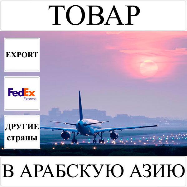 Доставка товара до 1 кг в Арабскую Азию из Украины FedEx