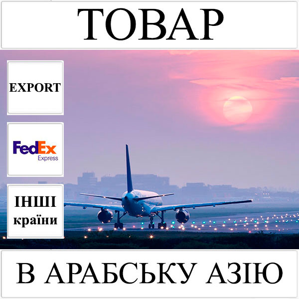 Доставка товару до 1 кг в Арабську Азію з України FedEx