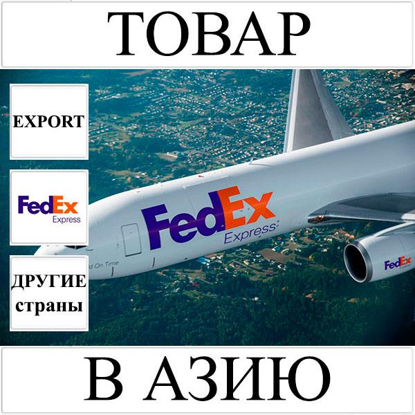 Доставка товара до 1 кг в Азию из Украины (другие страны) FedEx