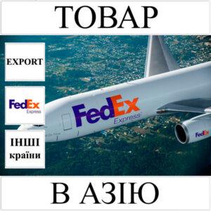 Доставка товару до 1 кг в Азію з України (інші країни) FedEx