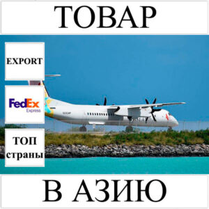Доставка товара до 1 кг в Азию из Украины (топ страны) FedEx