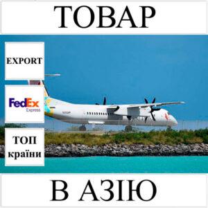 Доставка товару до 1 кг в Азію з України (топ країни) FedEx