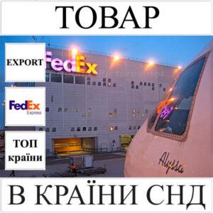 Доставка товару до 1 кг в СНД з України FedEx
