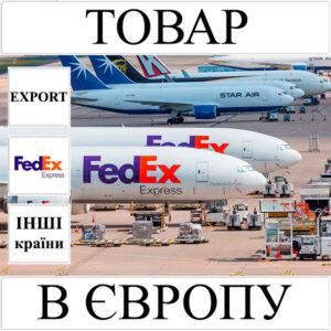 Доставка товару до 1 кг в Європу з України (інші країни) FedEx