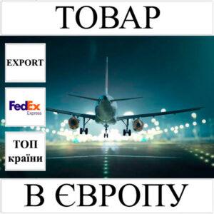 Доставка товару до 1 кг в Європу з України (топ країни) FedEx