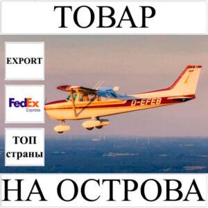 Доставка товара до 1 кг во все островные государства мира из Украины FedEx