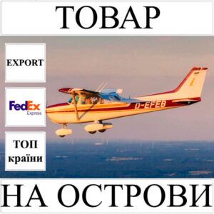 Доставка товару до 1 кг в усі островні країни світу з України FedEx