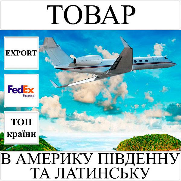 Доставка товару до 1 кг в Америку Південну та Латинську з України FedEx